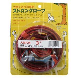 犬用ロープ ストロングロープL 3.0m|onlineshop