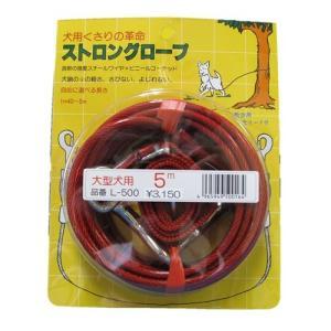 犬用ロープ ストロングロープL 5.0m|onlineshop