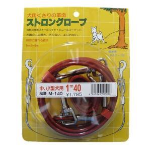 犬用ロープ ストロングロープM 1.4m|onlineshop