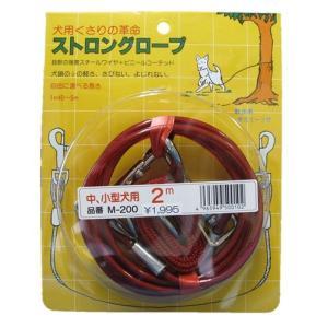 犬用ロープ ストロングロープM 2.0m|onlineshop
