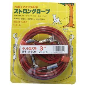 犬用ロープ ストロングロープM 3.0m|onlineshop