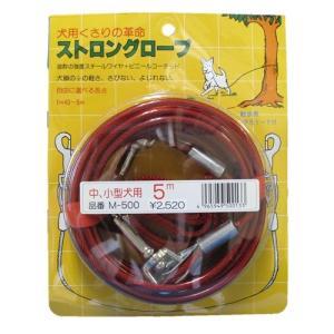 犬用ロープ ストロングロープM 5.0m|onlineshop