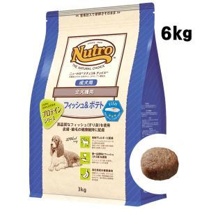 ニュートロ ナチュラルチョイス プロテインシリーズ フィッシュ&玄米(ポテト入り) 全犬種用 成犬用 6kg 【送料無料】
