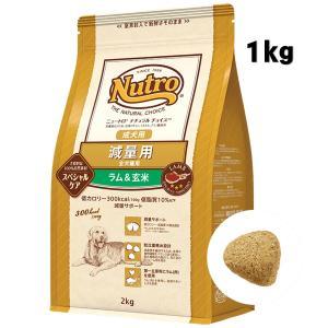 ニュートロ ナチュラルチョイス スペシャルケア 減量用 全犬種用 成犬用 ラム&玄米 1kg
