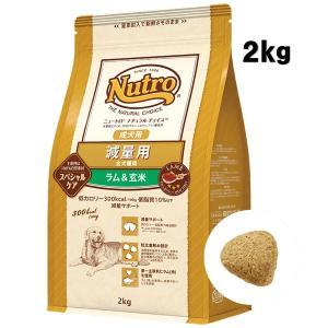 ニュートロ ナチュラルチョイス スペシャルケア 減量用 全犬種用 成犬用 ラム&玄米 2kg