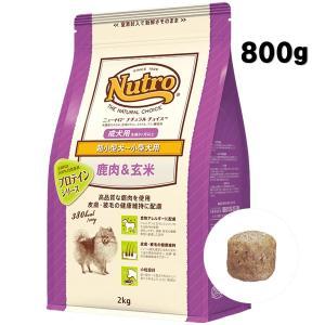 ニュートロ ナチュラルチョイス プロテインシリーズ 鹿肉&玄米 超小型犬〜小型犬用 成犬用 800g