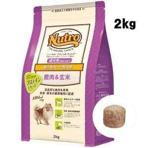 ニュートロ ナチュラルチョイス プロテインシリーズ 鹿肉&玄米 超小型犬〜小型犬用 成犬用 2kg