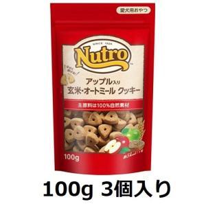 ニュートロ 玄米・オートミールクッキー アップル入り 100g(3個入)|onlineshop