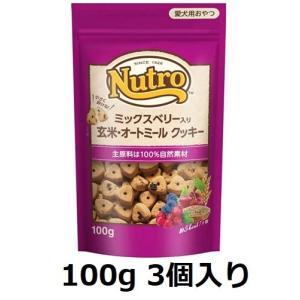 ニュートロ 玄米・オートミールクッキー ミックスベリー入り 100g(3個入)|onlineshop