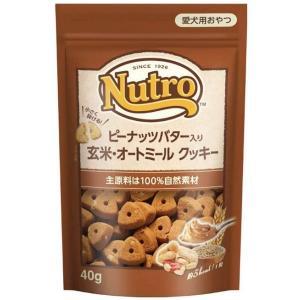 ニュートロ 玄米・オートミールクッキー ピーナッツバター入り 40g|onlineshop