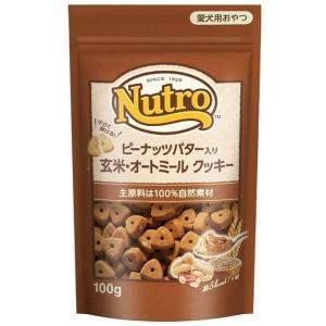 ニュートロ 玄米・オートミールクッキー ピーナッツバター入り 100g|onlineshop