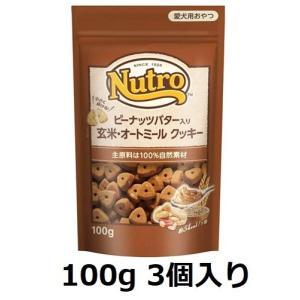 ニュートロ 玄米・オートミールクッキー ピーナッツバター入り 100g(3個入)|onlineshop