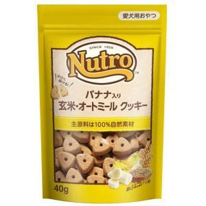 ニュートロ 玄米・オートミールクッキー バナナ入り 40g|onlineshop