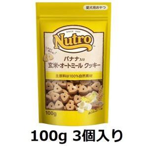 ニュートロ 玄米・オートミールクッキー バナナ入り 100g(3個入)|onlineshop