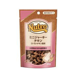ニュートロ 犬用おやつ ミニジャーキー チキン ローストチキン風味 35g|onlineshop