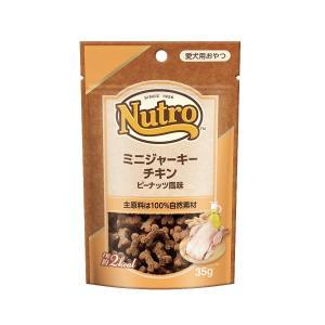 ニュートロ 犬用おやつ ミニジャーキー チキン ピーナッツ風味 35g|onlineshop