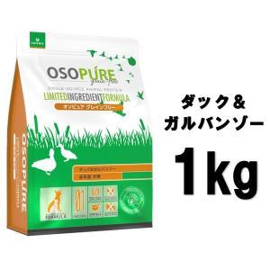 アーテミス オソピュア グレインフリー ダック&ガルバンゾー 1kg【正規品】|onlineshop