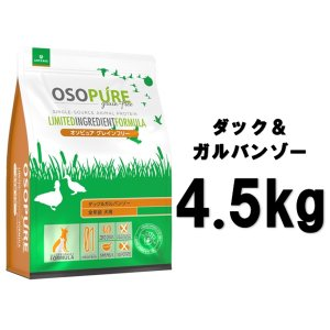 アーテミス オソピュアグレインフリー ダック&ガルバンゾー 4.5kg【正規品】【送料無料】【沖縄・北海道・一部特定地域は別途追加料金がかかります】|onlineshop