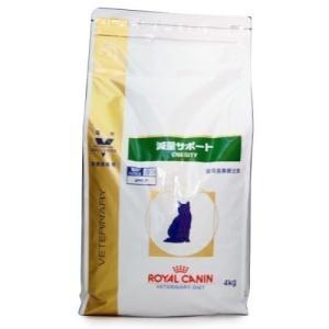 ロイヤルカナン 猫用 減量サポート 4kg  【特徴】 猫用 減量サポートは、減量を必要とする猫に給...
