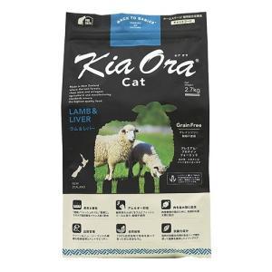 キアオラ ラム&レバー 2.7kg(猫用)【送料無料】【沖縄・北海道・一部特定地域は別途追加料金がかかります】 onlineshop