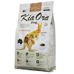 キアオラ カンガルー 2.5kg(犬用)【送料無料】【沖縄・北海道・一部特定地域は別途追加料金がかかります】 onlineshop