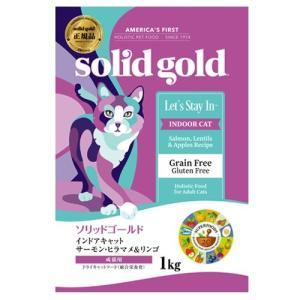 ソリッドゴールド インドアキャット サーモン(猫用) 1kg【正規品】|onlineshop