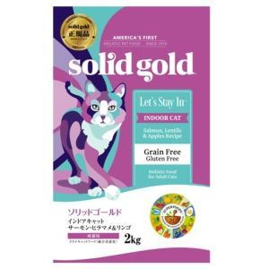 ソリッドゴールド インドアキャット サーモン(猫用) 2kg【正規品】|onlineshop