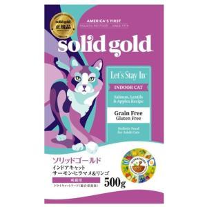 ソリッドゴールド インドアキャット サーモン(猫用) 500g【正規品】|onlineshop
