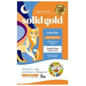 ソリッドゴールド インディゴムーン(猫用) 2kg【正規品】|onlineshop