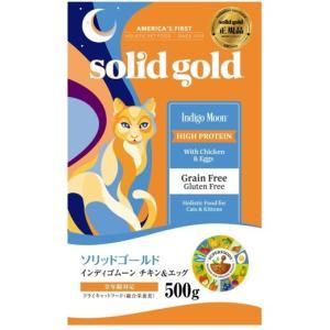 ソリッドゴールド インディゴムーン(猫用) 500g【正規品】|onlineshop