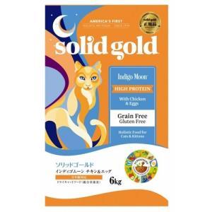 ソリッドゴールド インディゴムーン(猫用) 6kg【正規品】【送料無料】【沖縄・北海道・一部特定地域は別途追加料金がかかります】|onlineshop