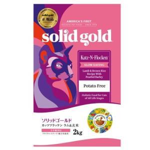ソリッドゴールド カッツフラッケン(猫用) 2kg【正規品】|onlineshop