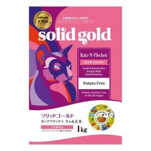 ソリッドゴールド カッツフラッケン(猫用) 1kg【正規品】|onlineshop