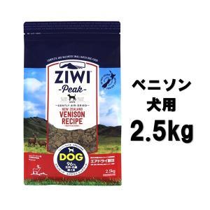ジウィピーク エアドライ・ドックフード ベニソン 2.5kg【正規品】【送料無料】【沖縄・北海道・一部特定地域は別途追加料金がかかります】|onlineshop