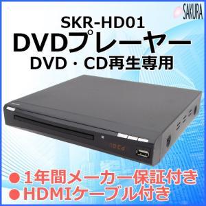 再生専用DVDプレーヤー 自社製でサポート安心 1年保証・HDMIケーブル付き SKR-HD01
