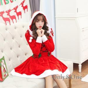 サンタ コスプレ クリスマス サンタクロース フード付きめちゃカワ Xmas サンタコ スチューム 衣装 [snt]|only-and-one