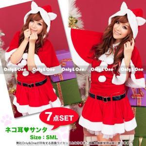 サンタ コスプレ クリスマス サンタクロース コスチューム 豪華7点SET ネコ耳ボレロ衣装 S/M/L/XL/4サイズ|only-and-one