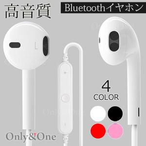 イヤホン iPhone ワイヤレス Bluetooth Android スマホ タブレット 対応 ハンズフリー 通話マイク内蔵 無線ヘッドホン Bluetooth 4.1(4色)(ipn)|only-and-one