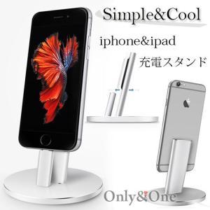 iPhone/iPhoneplus/ipad/充電スタンド/厚さ調節可能/アイフォン/スマホアクセサリー(全2色)(ipn)|only-and-one