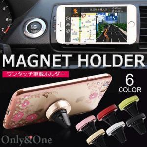 iPhone/iPhoneplus/車載ホルダー/スマホスタンド/マグネットホルダー/スマートフォン/アイフォン/スマホアクセサリー(全6色)(ipn)|only-and-one