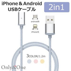 iPhone/iPhoneplus/Android/USBケーブル/2in1/アイフォン/スマートフォン/スマホアクセサリー(全3色)(ipn)|only-and-one