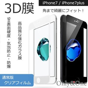 iPhone7 液晶保護フィルム iPhone7plus ガラス クリア 全面 保護 フィルム(全2色)(ipn)|only-and-one