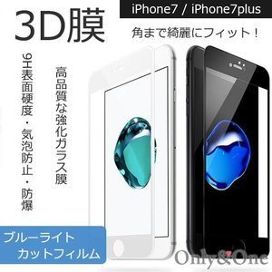 iPhone7 液晶保護フィルム iPhone7plus ブルーライトカット 全面 保護 フィルム(全2色)(ipn)|only-and-one