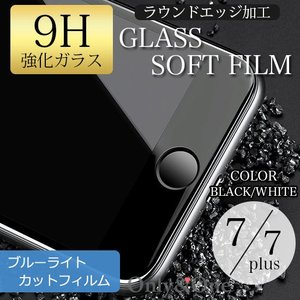 iPhone7 液晶保護フィルム iPhone7plus ガラス フィルム ブルーライトカット 全面(全2色)(ipn)|only-and-one