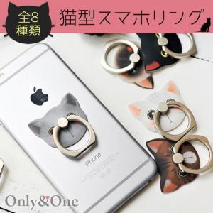 iPhone スマートフォン スマホリング スマホスタンド 猫 ねこ スマホアクセサリー(全8種)(ipn)|only-and-one