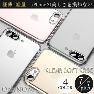 iPhoneケース iPhone7 iPhone7plus プラス ソフトケース 極薄 薄い 軽量 クリアケース シンプル(全4色)(ipn)|only-and-one