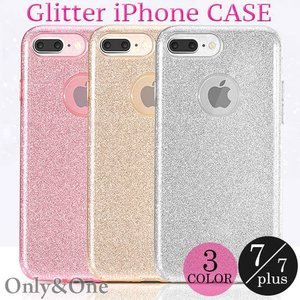 iPhone7ケース/iPhone7/iPhone7plus/プラス/グリッター/ラメ/ソフトケース/シリコンケース/可愛い(全3色)(2017年2月)(ipn) only-and-one