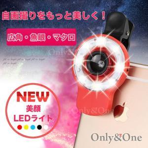 美肌 自撮り ライト3パターンカバー LED 充電式 iPhone スマートフォン クリップ装着式(ipn)[shi]|only-and-one