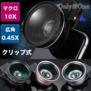 広角0.45X マクロ10X 撮影用 クリップ装着式 レンズ iPhone スマートフォン(ipn)[shi]|only-and-one