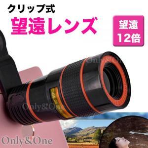 望遠レンズ 12倍 クリップ装着式 レンズ iPhone スマートフォン (ipn)[shi]|only-and-one